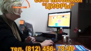 Автошкола ЦИФРЫ(, 2013-03-26T11:11:15.000Z)
