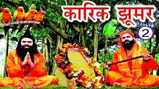 Maithili Lokkatha - कारिक झूमर (भाग-2) - Maithili Nach Programme