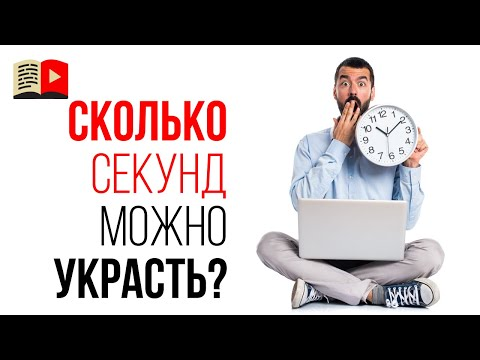 Сколько секунд чужого видео можно использовать в своём ролике на YouTube канале?