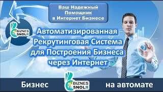 BizneSSNOLЯ ваш помощник в развитии Бизнеса MWR Life через Интернет