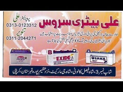 Lead Acid Battery Repairing detail in Urdu Hindi+Battery repairing Shop Address in Karachi Pakistan