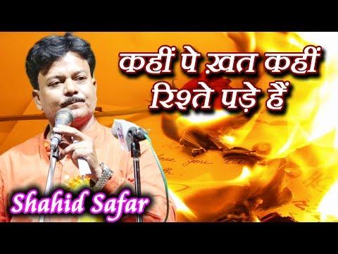 SHAHID SAFAR, Charkh E Adab Mushaira & Kavi Sammelan 2019, Mushaira Media