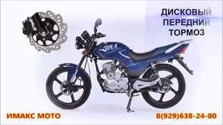 Мотоцикл Irbis VR 1 видео 1(Магазин «ИМАКС МОТО» находится по адресу: г.Москва, ул. Маршала Полубоярова дом 98 телефоны магазина: 8(929)638-24..., 2013-10-24T22:24:04.000Z)
