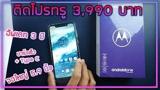 พรีวิว Motorola One ติดโปรทรู 3,990 บาท ฟิลลิ่งตัว 10,000 ชัดๆ!