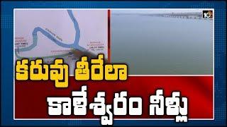 కరువు తీరేలా కాళేశ్వరం నీళ్లు | Special Report on Kaleshwaram Project Benefits to People  News