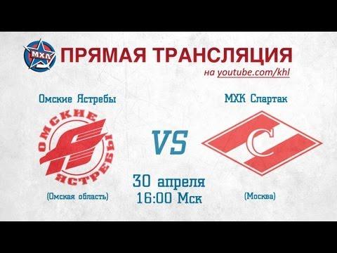 МХЛ. Финал. «Омские Ястребы» - МХК «Спартак»