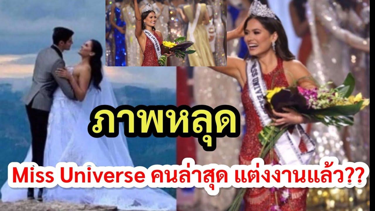 """ภาพหลุดว่อนเน็ต """"Andrea Meza"""" Miss Universe 2020 คนล่าสุดแต่งงานแล้ว??"""