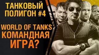 Танковый полигон #4. Почему World of Tanks командная игра