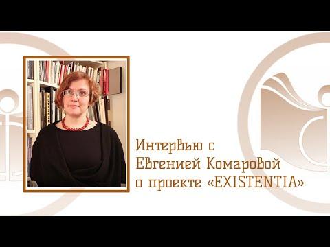 Интервью с Евгенией Комаровой о проекте