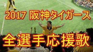 阪神タイガース全選手応援歌(歌詞付き)