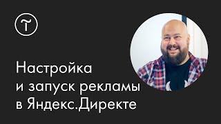 Настройка и запуск поисковой рекламы в Яндекс.Директе мастер-класс