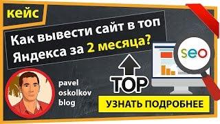 Как поставить свой сайт в топ Яндекса за 2 месяца. SEO для Регионов - Кейс   Павел Осколков