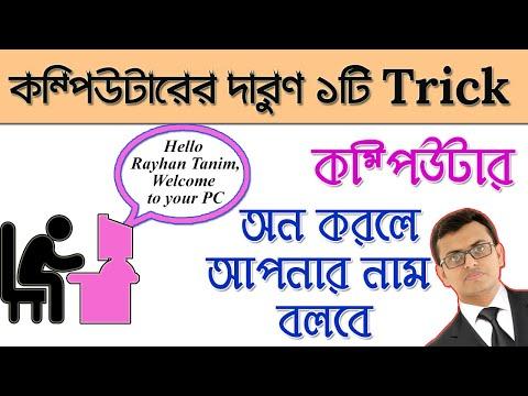 Custom Voice Message At Windows Startup   Bangla Computer Tips