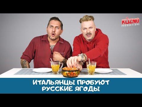 Итальянцы пробуют ягоды из России