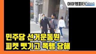 민주당 선거운동원, 피켓 뺏기고 폭행당하는 모습 (분노…