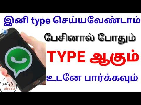 Google voice typing tamil   இனி type செய்யவேண்டாம் பேசினால் போதும்TYPE ஆகும்    | Tamil Abbasi