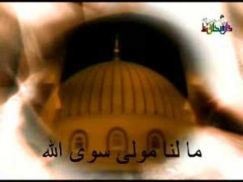 Ma lana mawlan siwa allah    Islamic Anasheed