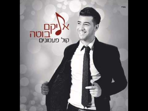 אליקם בוטה קול פעמונים | Elikam Buta Sound Of Bells - Kol Paamonim