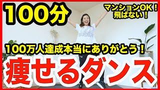 【地獄の100分】100万人登録記念!家で一緒に痩せるダンス踊り倒しましょう!#家で一緒にやってみよう