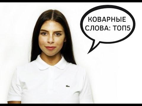 ТОП5 самых коварных русских слов: лайфхак