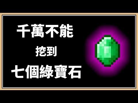 【Minecraft】綠寶石千萬不能挖到七顆!!|隱藏彩蛋