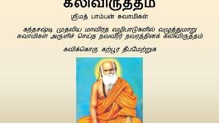 Pamban Swamigal - Navaveerar Navarathina Kalivirutham - Murugan Devotional Song