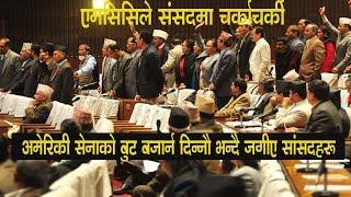 एमसिसिले संसदमा चर्काचर्की,अमेरिकी सेनाको बुट बजार्न दिन्नौ भन्दै जगीए सांसदहरु Parliament of Nepal
