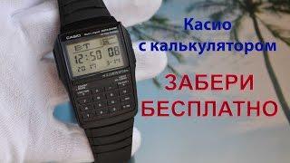 Касио с калькулятором или Casio DBC-32-1A