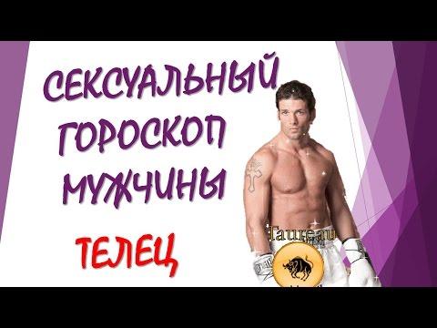 СЕКСУАЛЬНЫЙ ГОРОСКОП - ТЕЛЕЦ