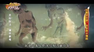 【台灣大代誌 預告】拉腳抓交替?致命詭水潭