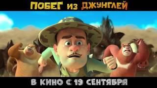 Побег из Джунглей - Русский трейлер 60'