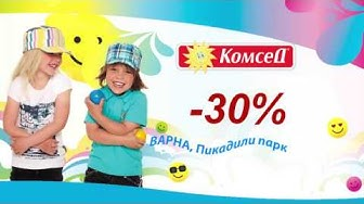Детски магазин КОМСЕД в Пикадили Парк - Варна