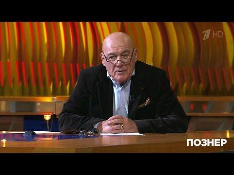 Познер. Владимир Познер обэмиграции. 19.12.2016