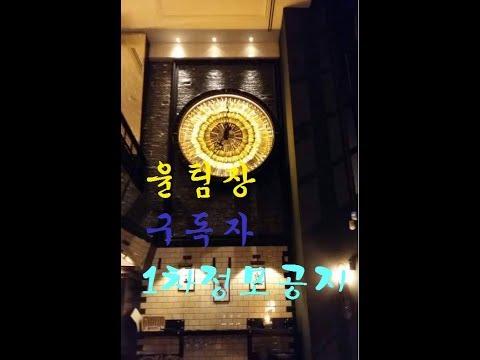 윤팀장 구독자 1차 정모(술방) 공지- CJ CGV 분석 View (Feat. 워렌버핏의 부자되는 비결 4 네번째)