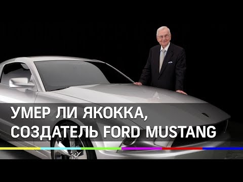 Умер Ли Якокка, создатель легендарного Ford Mustang