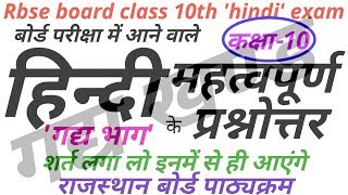 rbse board exam 2019 most question | class 10 | importent | hindi syllabus | kshitij book