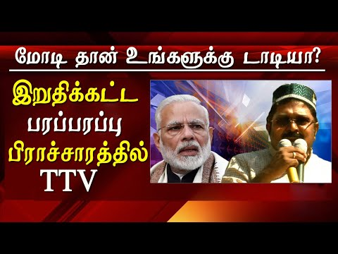 Is Modi your daddy ttv Dinakaran speech ttv Dinakaran latest news  Tamil news live latest Tamil news #election2019   Amma Makkal munnetra kalagam leader ttv Dinakaran campaign in Chennai for SdI party candidate Tehlan baqavi , while speaking to the public TtV said, soon the Government of edapadi palanisamy of ADMK and the BJP government at centre will be thrown out by the people. and Modi will never became a daddy for edapadi palanisamy  again, ttv Dinakaran also said  only Regional parties alone can give a very strong Central Government which will give it on me to the states and neither BJP nor the Congress will give a good governance from the state government perspective   ttv, ttv Dinakaran, ttv Dinakaran latest news, ttv Dinakaran latest, ttv Dinakaran speech, ttv Dinakaran song,ttv dhinakaran   for tamil news today news in tamil tamil news live latest tamil news tamil #tamilnewslive sun tv news sun news live sun news   Please Subscribe to red pix 24x7 https://goo.gl/bzRyDm  #tamilnewslive sun tv news sun news live sun news