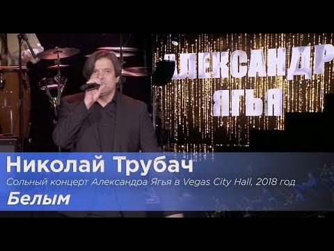 Николай Трубач - Белым (на юбилейном концерте Александра Ягья )