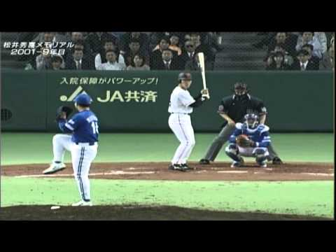 松井秀喜vs森中聖雄 (2001年サヨ...