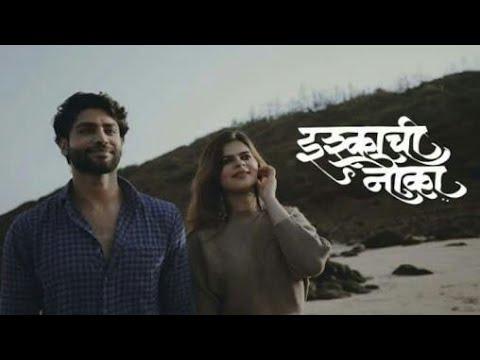 Ishkachi Navka । इश्काची नौका Lyrics । Shubhangi Kedar । Full Video With Lyrics । New Song 2018