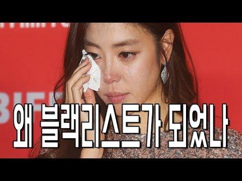배우 김민선(김규리)이 블랙리스트 최고 피해자가 된 이유는?