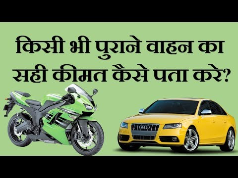 How to find any Used Car/Bikes actual Price? | Hindi