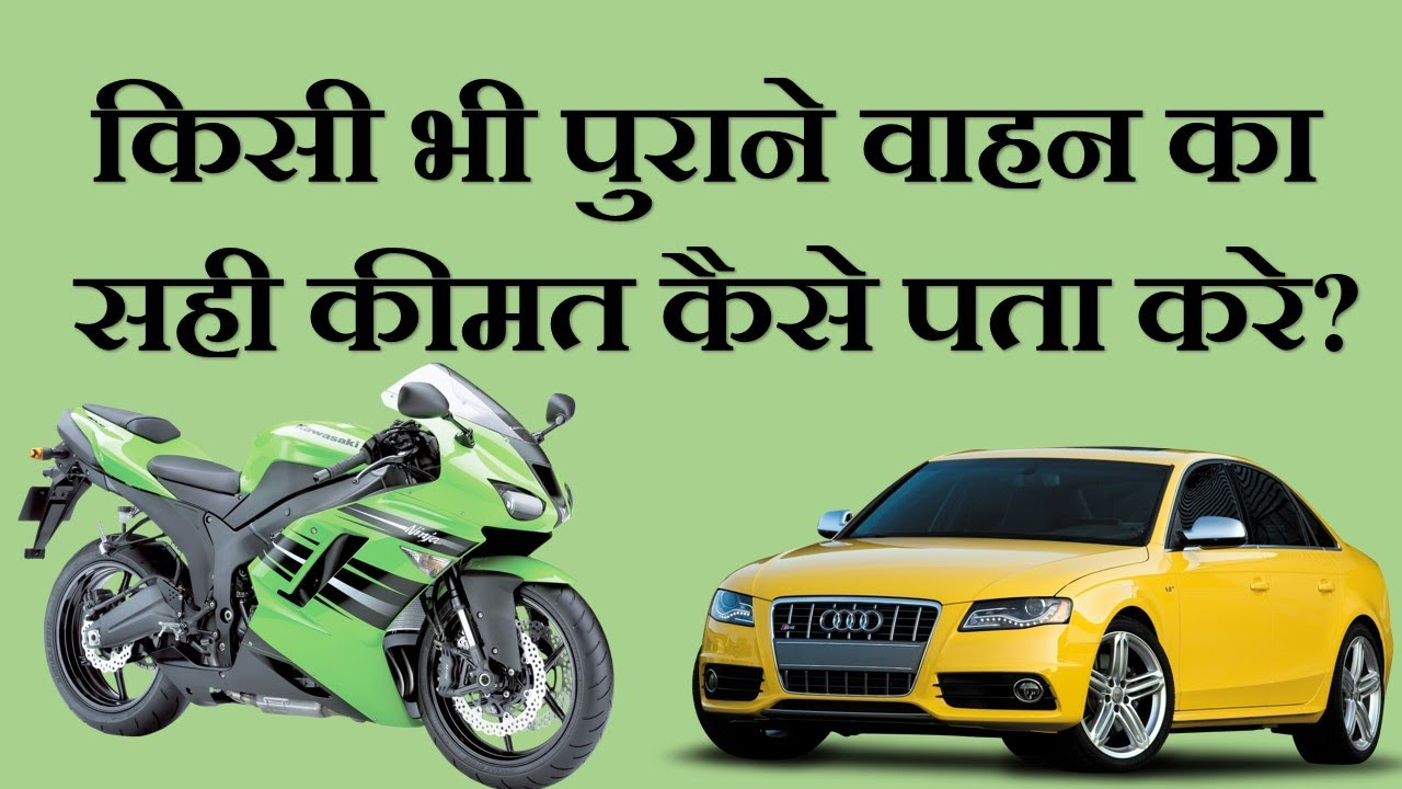 How To Find Any Used Car Bikes Actual Price Hindi Youtube