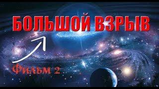 ☆ Что если Теория Большого Взрыва обман?  Какое реальное пространство время во вселенной? Фильм 2