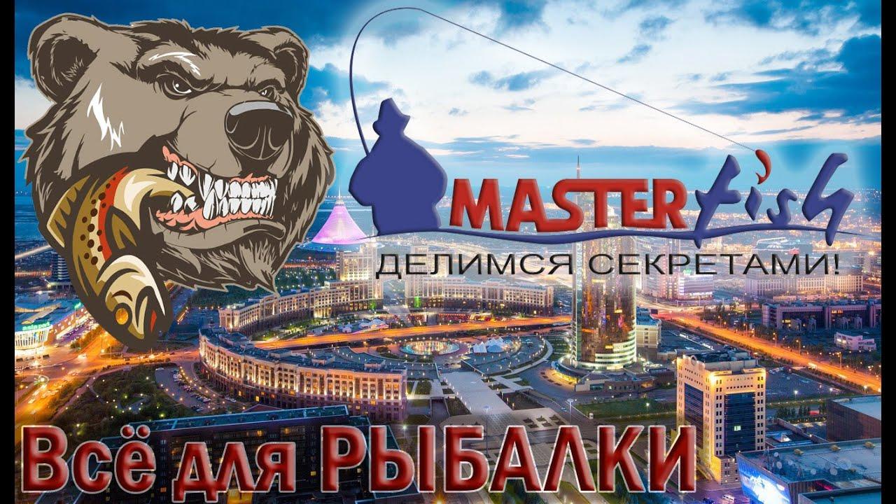 Мастер Фиш в г.Нур-Султан \МАГАЗИН ДЛЯ РЫБАКОВ. ТУТ ЕСТЬ ВСЁ!!!! Master Fish