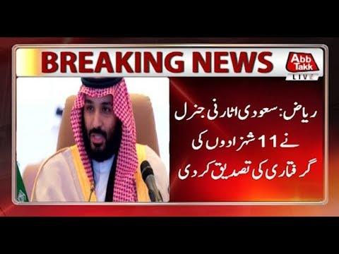 Riyadh: Saudi Attorney General Confirmed Arrest of 11 Princes