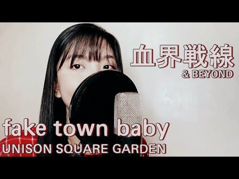 "【Akano】""fake town baby"" - UNISON SQUARE GARDEN / Kekkai Sensen 血界戦線 & BEYOND OP Cover【歌ってみた】"