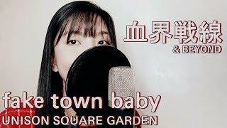 Akano 34 fake town baby 34 UNISON SQUARE GARDEN