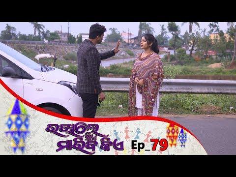 Rakhile Sie Mariba Kie | Full Ep 79 | 18th July 2019 | Odia Serial – TarangTV
