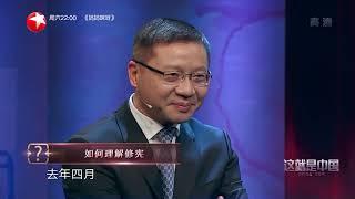 【花絮】修改宪法中国最高领导人任期制引起激烈讨论 废除领导人终身制 《这就是中国》第6期【东方卫视官方高清】